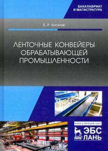 Книга про конвейера ремонт кассового транспортера