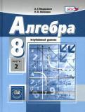 Мордкович, Николаев - Алгебра. 8 класс. Учебник. В 2-х частях. Часть 1. ФГОС обложка книги