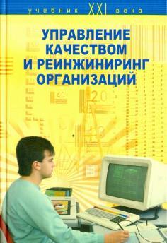Учебник XXI века