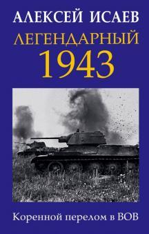 Легендарный 1943. Коренной перелом в ВОВ - Алексей Исаев
