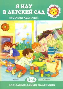 Я иду в детский сад. Проблемы адаптации