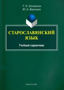 Старославянский язык. Учебный справочник - Воронцова, Дмитриева