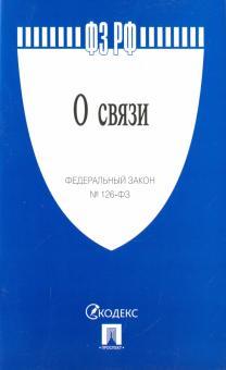 """Федеральный закон """"О связи"""" № 126-ФЗ"""