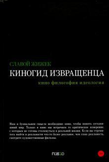 Киногид извращенца. Кино, философия, идеология. Сборник эссе