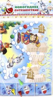 Макси-игра НОВОГОДНЕЕ ПУТЕШЕСТВИЕ (ИН-6847)