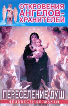 Откровения Ангелов - Хранителей: Переселение душ