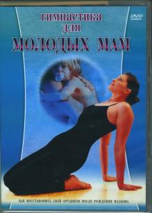 Гимнастика для молодых мам (DVD)