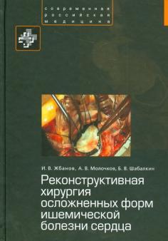Современная Российская Медицина