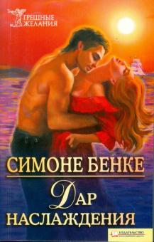 Дар наслаждения - Симоне Бенке