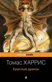 Красный дракон - Томас Харрис