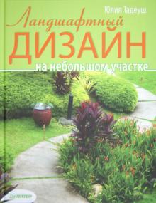 Ландшафтный дизайн на небольшом участке - Юлия Тадеуш