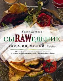 Сыроедение. Энергия живой еды. 116 комфортных рецептов, в которых продукты сохранены в естественном - Гаяне Бреиова