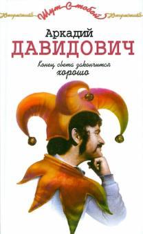 Конец света закончится хорошо - Аркадий Давидович
