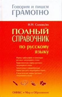Полный справочник по русскому языку - Наталья Соловьева