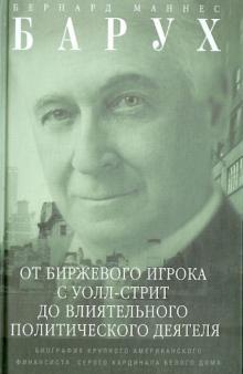 От биржевого игрока с Уолл-стрит до влиятельного политического деятеля - Бернард Барух