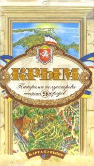 Панорама полуострова Крым (карта-сувенир)