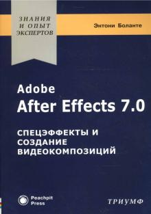 Adobe After Effects 7.0. Спецэффекты и создание видеокомпозиций - Боланте Энтони