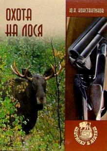 Охота на лося - Юрий Константинов