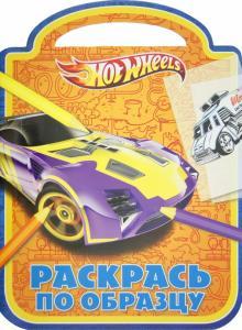 Раскрась по образцу Hot Wheels (№1201)