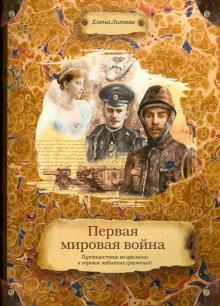 Первая мировая война. Путешествие во времени к героям забытых сражений
