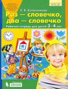 Раз - словечко, два - словечко. Рабочая тетрадь для детей 3-4 лет. ФГОС ДО