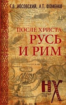 После Христа. Русь и Рим