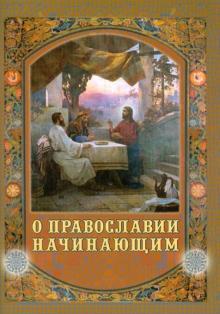 О Православии начинающим