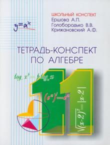 Тетрадь-конспект по алгебре и началам анализа для 11 класса