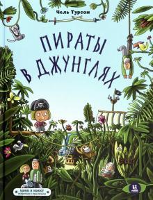 Чель Турсон - Пираты в джунглях обложка книги