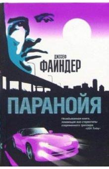 Паранойя: Роман - Джозеф Файндер