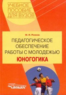 Педагогическое обеспечение работы с молодежью. Юногогика: учебное пособие для вузов