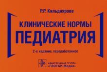 Клинические нормы. Педиатрия - Рита Кильдиярова