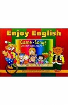 Пой и играй: Сборник песен для начальной школы