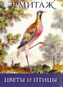 """Набор открыток """"Эрмитаж. Цветы и птицы"""" 16 шт."""