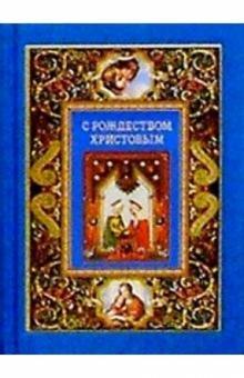 Рождественское Евангелие