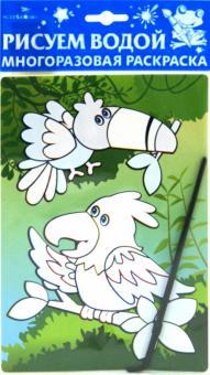 """Книга: """"Водная раскраска на картоне """"Попугаи. Дельфин ..."""