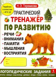 Практический тренажер по развитию. Выпуск 1. ФГОС ДО