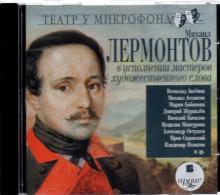 Михаил Лермонтов в исполнении мастеров художественного слова (CDmp3)