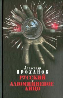 Русский. Алюминиевое лицо