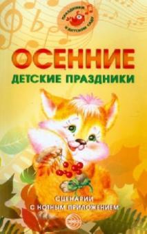 Осенние детские праздники. Сценарии с нотным приложением