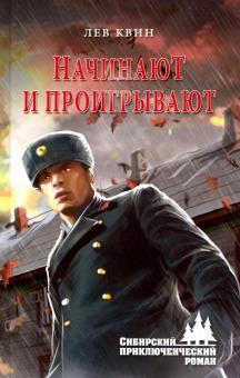 """Книга: """"...Начинают и проигрывают"""" - Лев Квин. Купить книгу ..."""