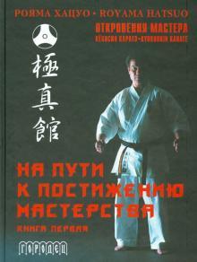 На пути к постижению мастерства. Книга первая (+CD)