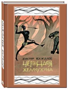 Чёрная жемчужина. Сказки по мотивам африканского фольклора