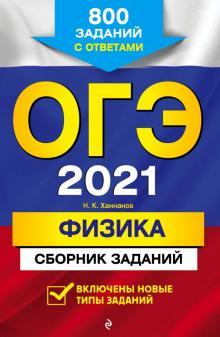 ОГЭ 2021 Физика. Сборник заданий. 800 заданий с ответами