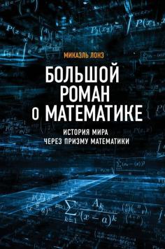 Большой роман о математике. История мира через призму математики