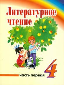 Литературное чтение. 4 класс. Учебник для учреждений с русским (неродным) языком обучения. Часть 1
