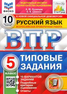 ВПР ФИОКО. Русский язык. 5 класс. Типовые задания. 10 вариантов. ФГОС