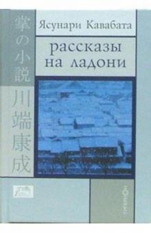 Рассказы на ладони - Ясунари Кавабата
