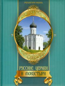 Русские церкви и монастыри - Татьяна Царева