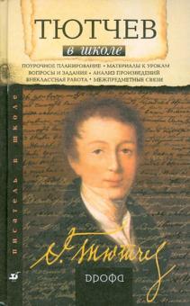 Тютчев в школе: книга для учителя